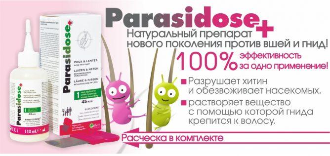 паразидоз