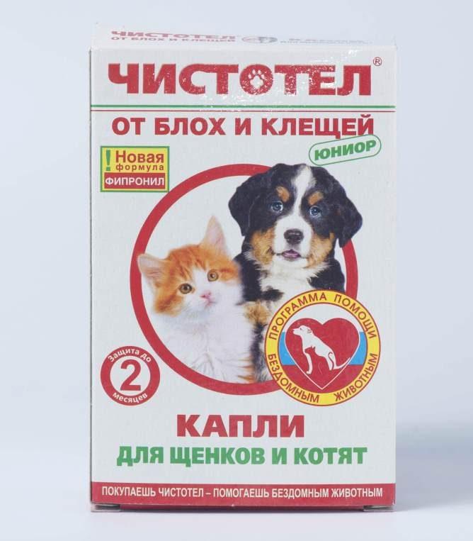 Капли для щенков и котят